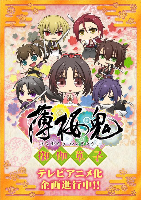 Lista de capitulos Hakuouki: Otogisoushi