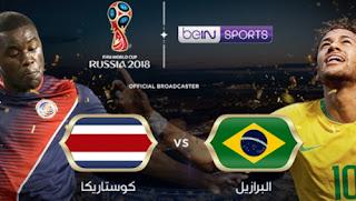 مباراة البرازيل وكوستاريكا اليوم الجمعة 22-6-2018 كأس العالم 2018