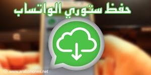تحميل برنامج حفظ حالات الواتس اب للاندرويد - Story Saver