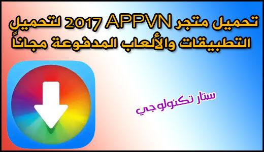 تحميل تطبيق متجر APPVN 2017 لتحميل التطبيقات والألعاب المدفوعة مجاناً Apk