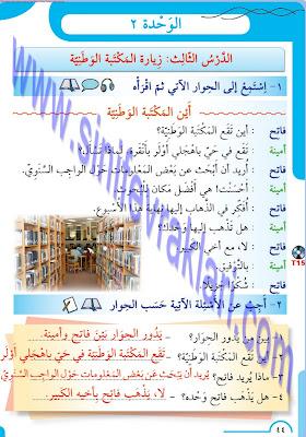 8. Sınıf Arapça Meb Yayınları Ders Kitabı Cevapları Sayfa 44