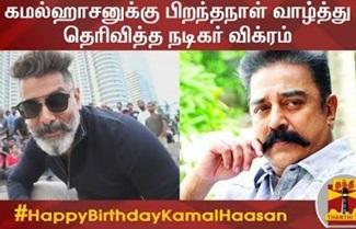 Chiyaan Vikram wishes Kamal Haasan on his birthday from Kadaram Kondan Shooting spot