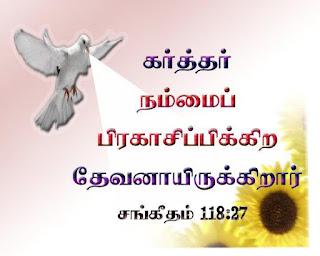 Tamil Christian Wallpapers: Tamil Desktop Bible Verse ...
