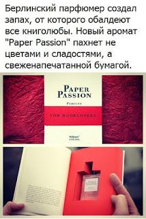 запах бумаги