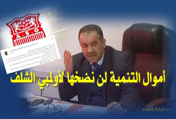 """رئيس المجلس الشعبي الولائي: """"أموال التنمية لن نضخها لأولمبي الشلف"""""""