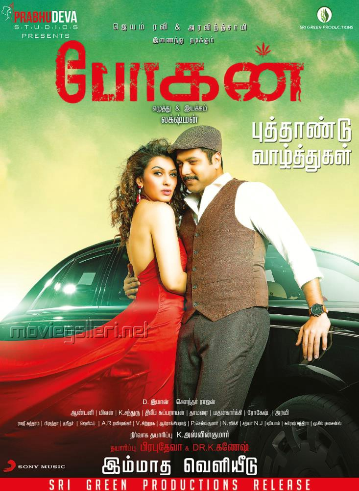 Race 3 full movie in tamil download hd
