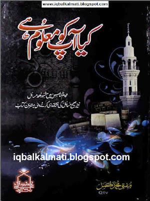Kia Aap Ko Maloom Hai By Mufti Muhammad Akmal Madni