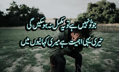 Jo tu nahi hai to yeh ( SAD POETRY )