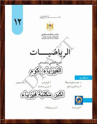 تحميل كتاب الرياضيات للفرع العلمي الصناعي  pdf برابط مباشر