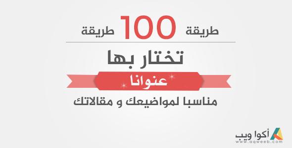 100 طريقة و طريقة تختار بها عنوانا مناسبا لمواضيعك و مقالاتك