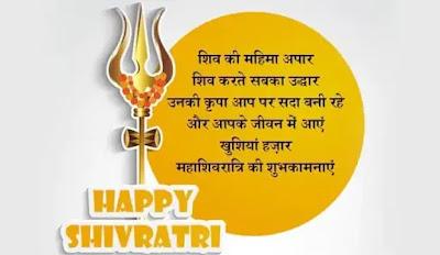 mahashivratri shubhkamnaye Images