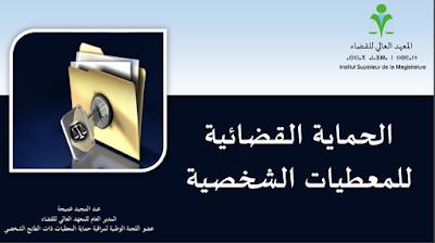 الحماية القضائية للمعطيات الشخصية - عبد المجيد غميجة بصيغة PDF