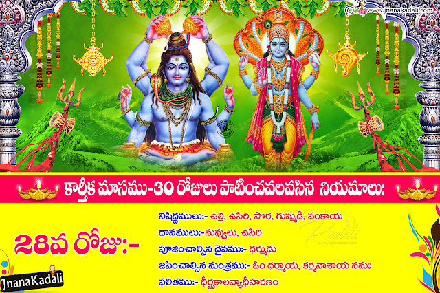 kartheeka masam information in telugu, 28th day kartheekam information, daily kartheekam best information