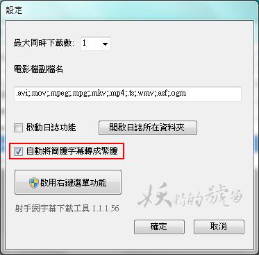 2 - 射手網字幕下載工具 - 幫你下載符合的字幕檔,自動簡轉繁!