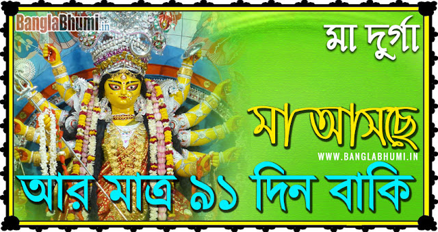 Maa Durga Asche 91 Din Baki - Maa Durga Asche Photo in Bangla