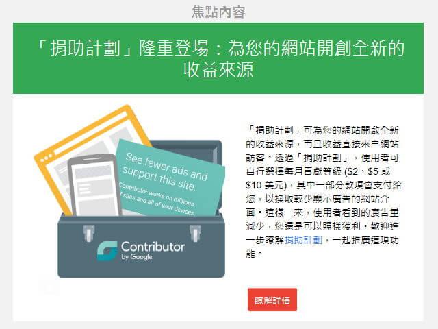 [資訊] Google AdSense「捐助計劃」為網站開創全新的收益來源_001