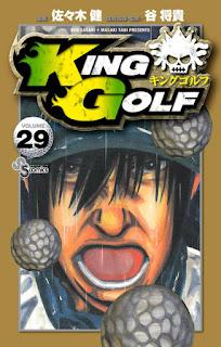 [佐々木健] King Golf 第01-28巻