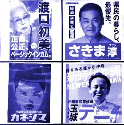 沖縄県知事選挙 候補者 ポスター 全員
