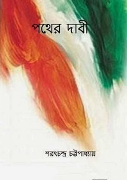 Sarat Chandra Samagra Pdf