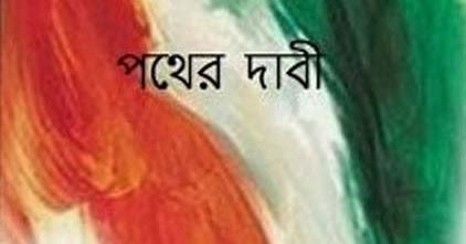 Palli Samaj Pdf
