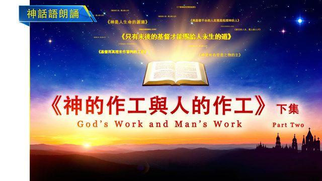 《神的作工與人的作工》下集