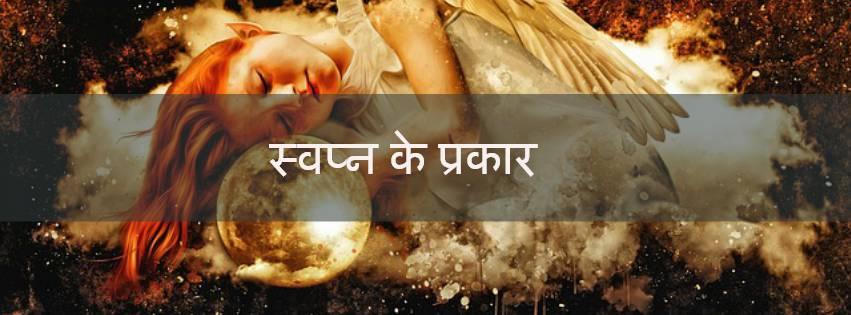 sapno ke prakar,  types of dream in hindi,