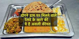 Railway food price