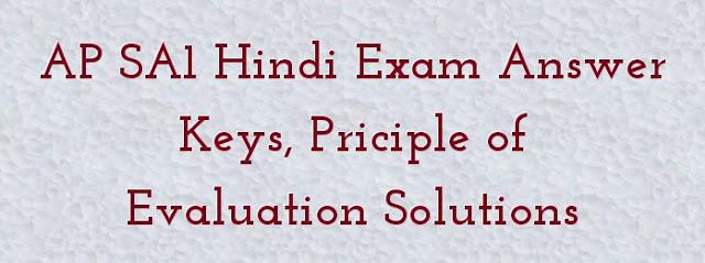 AP SA1 Hindi Exam Answer Keys, Priciple of Evaluation Solutions