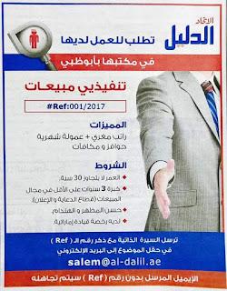 وظائف خالية فى جريده دليل الاتحاد فى الإمارات 2017
