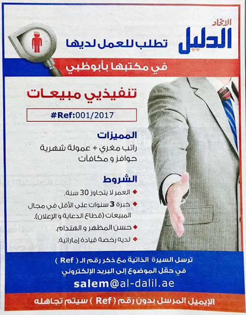 وظائف خالية فى جريده دليل الاتحاد فى الإمارات 2019