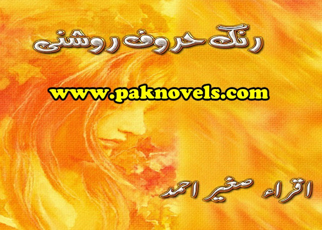 Iqra Sagheer Ahmed