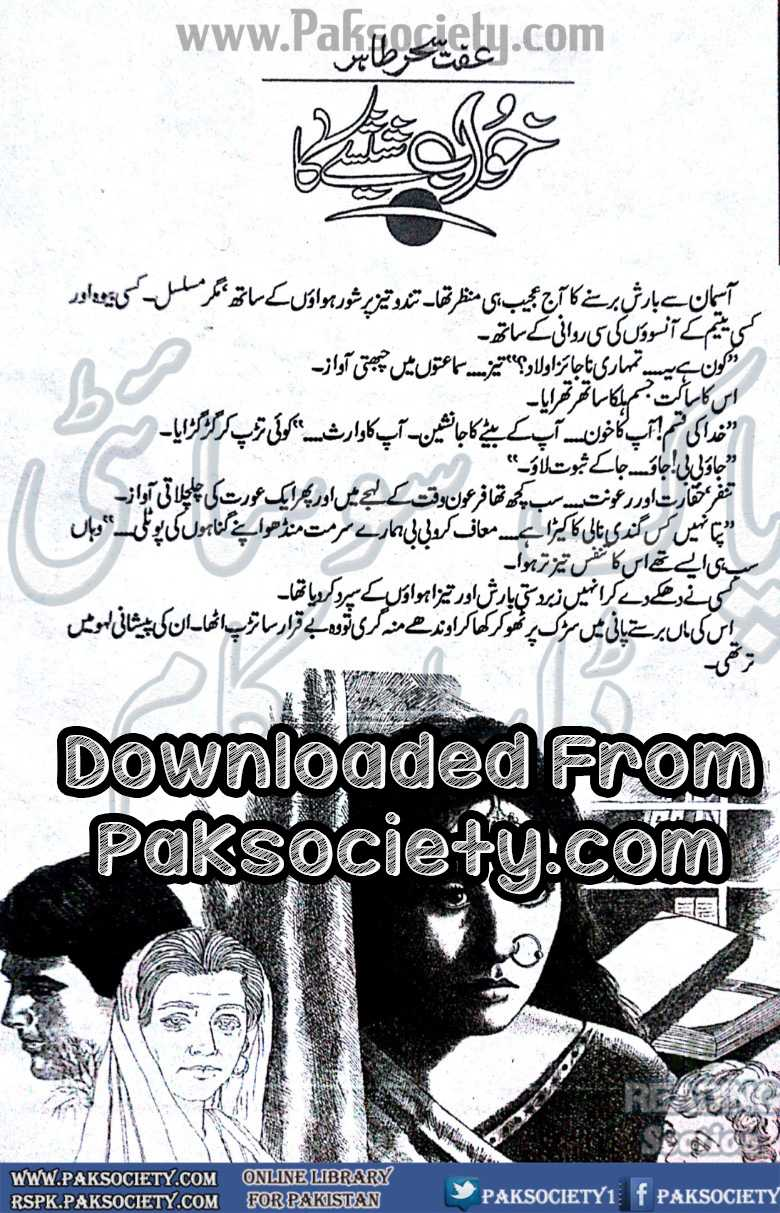 Shuaa Digest April 2016 Complete Online Reading And Download