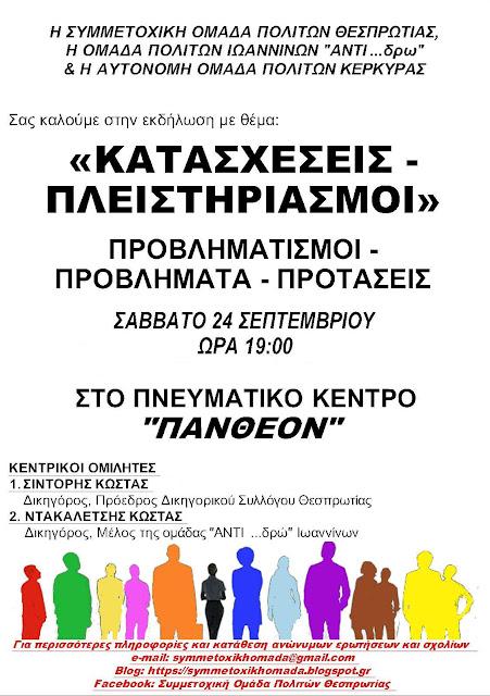 Συμμετοχική Ομάδα Πολιτών Θεσπρωτίας: Εκδήλωση για τις κατασχέσεις - πλειστηριασμούς