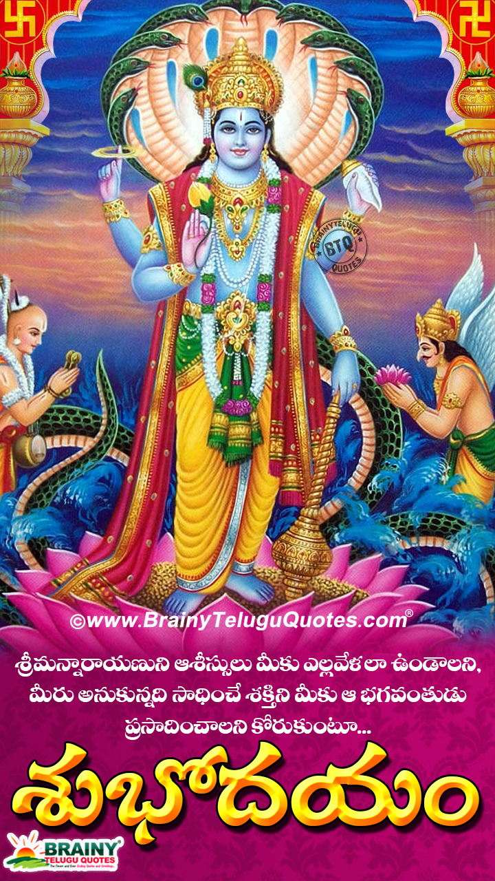 Free Printable Good Morning Wishes With Images Of Lord Vishnu Hd