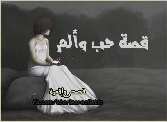 رواية حب وألم pdf