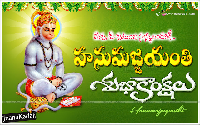 hanuman prayers in telugu, Telugu hanumajjyanthi greetings, lord hanuman vector hd wallpapers