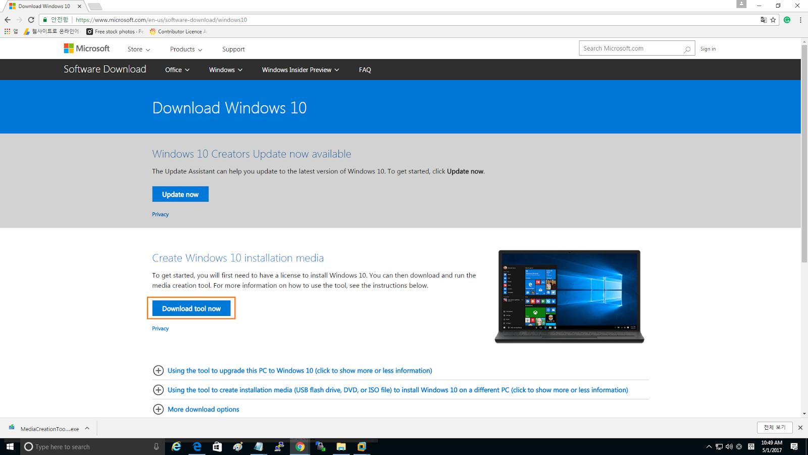 Sunguru IT Channel 01: How to install Windows 10 on a