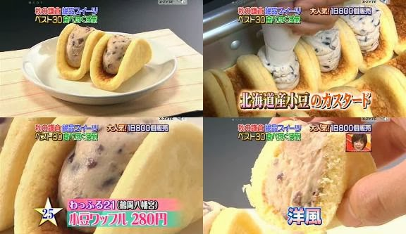 ขนมญี่ปุ่น, ขนมประเทศญี่ปุ่น, จัดอันดับอาหาร, อาหารญี่ปุ่น, วัฟเฟิลไส้ครีมถั่วแดง