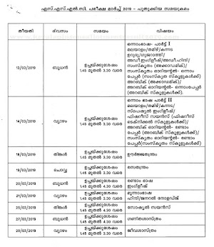 Kerala SSLC Exam Time table 2019 | download Kerala 10th class revised timetable
