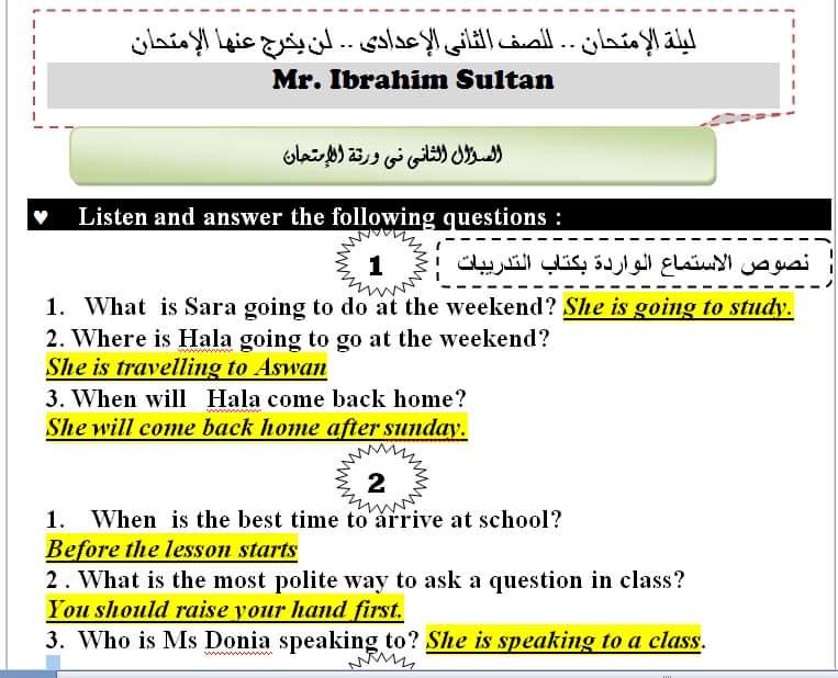 حمل افضل واحدث مراجعة ليلة الامتحان فى اللغة الإنجليزية للصف الثاني الاعدادي الترم الاول 2 the future revision pr