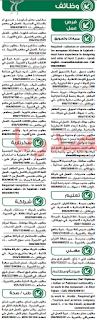 وظائف جريدة الوسيط الفجيرة الامارات السبت 03-12-2016