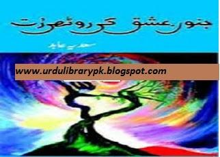 Junoon e Ishq Ki Roothi Rut Urdu Novel by by Sadia Abid