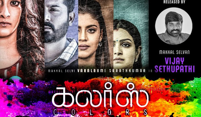 Varalaxmi Sarathkumar's 'Colors' Trailer [Video]