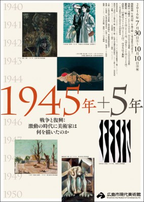 1945±5: War and Reconstruction – How Artists Faced the Turbulent Period, at Hiroshima City Museum of Contemporary Art
