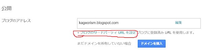 Bloggerで独自ドメイン取得&HTTPS化をしてSEOを強化する方法