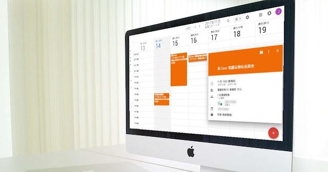 Google 日曆共用防誤改他人行程:會議室預約與團隊專案必學
