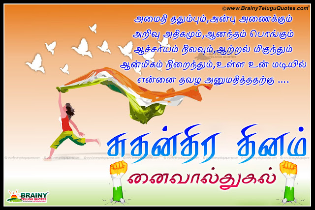Cutentra dinam nalvalthukal with hd wallpapers in Tamil latest independence day wishes quotes greetings online best latest independence day wishes quotes with hd wallpapers in Tamil language Here is the best latest updated tamil independence day quotes for Whats App