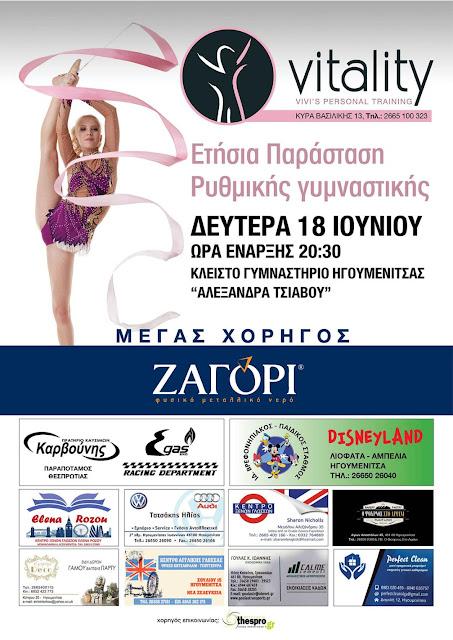 VITALITY: Την Δευτέρα 18 Ιουνίου η ετήσια παράσταση ρυθμικής γυμναστικής στην Ηγουμενίτσα