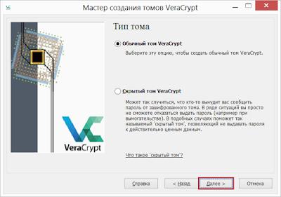 Обычный или скрытый том VeraCrypt
