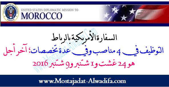 السفارة الأمريكية بالرباط التوظيف في 4 مناصب وفي عدة تخصصات؛ آخر أجل هو 24 غشت و1 شتنبر و9 شتنبر 2016